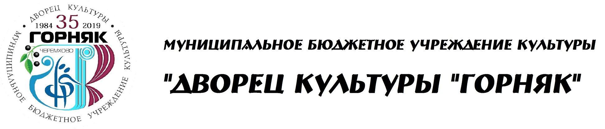 """МБУК """"ДК """"Горняк"""""""